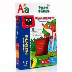 Настольная игра «Буквы и слова», с маркером