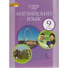 Английский язык. 9 класс. Учебник. Комарова Ю. А., Ларионова И. В.