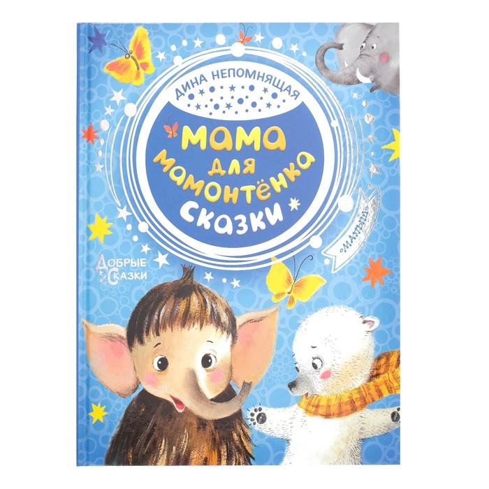Сказки «Мама для мамонтёнка», Непомнящая Д. - фото 105677077