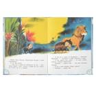 Сказки «Мама для мамонтёнка», Непомнящая Д. - фото 105677081