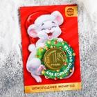 Шоколадная монета на открытке «Для большого счастья», 6 г