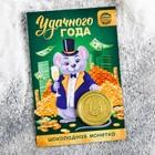 Шоколадная монета на открытке «Удачного года», 6 г