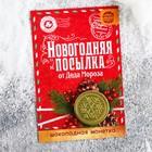 Шоколадная монета на открытке «Новогодняя посылка», 6 г