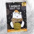 Шоколадная монета на открытке «Сладкого Нового года», 6 г