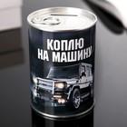 """Копилка металл банка """"Коплю на машину"""" 10х7,3х7,3 см"""