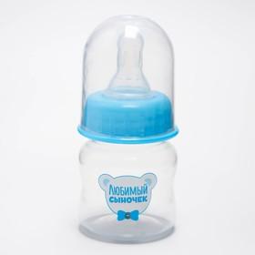 """Бутылочка для кормления 60 мл., """"Любимый сыночек"""", цвет голубой"""