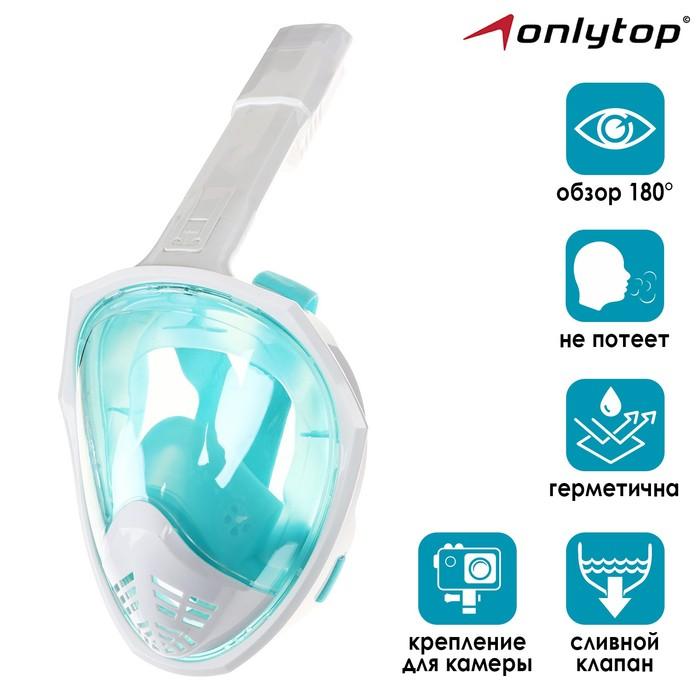 Маска-трубка складная для плавания, цвет голубой