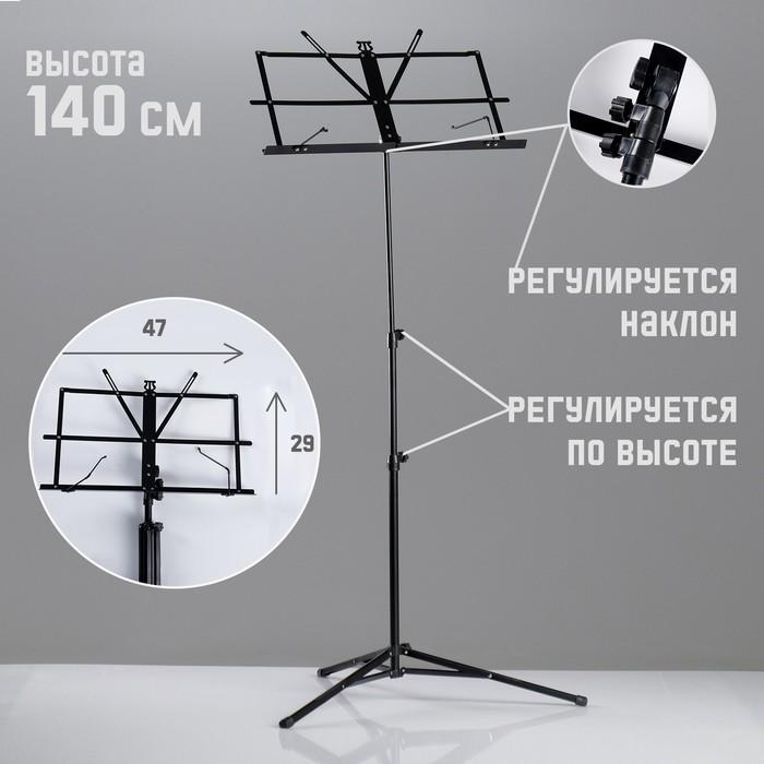 Пюпитр (подставка для нот), высота 140см
