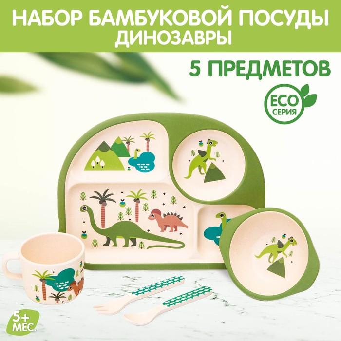 """Набор бамбуковой посуды """"Динозавры"""", тарелка, миска, стакан, приборы, 5 предметов - фото 105459451"""