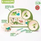 """Набор бамбуковой посуды """"Динозавры"""", тарелка, миска, стакан, приборы, 5 предметов - фото 105459454"""