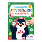 Аппликации наклейками новогодние «Пингвин», 12 стр.