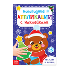 Аппликации наклейками новогодние «Медвежонок», 12 стр.