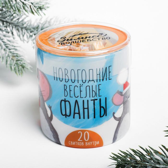 Тубус пожеланий «Весёлые фанты», 20 свитков