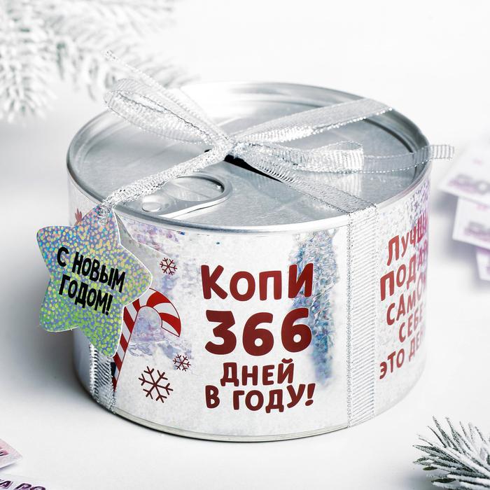 Копилка консервная банка «Копи 366 дней в году»