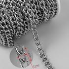 Цепочка для сумки, 7,5 × 11,2 мм, 10 ± 0,5 м, цвет серебряный