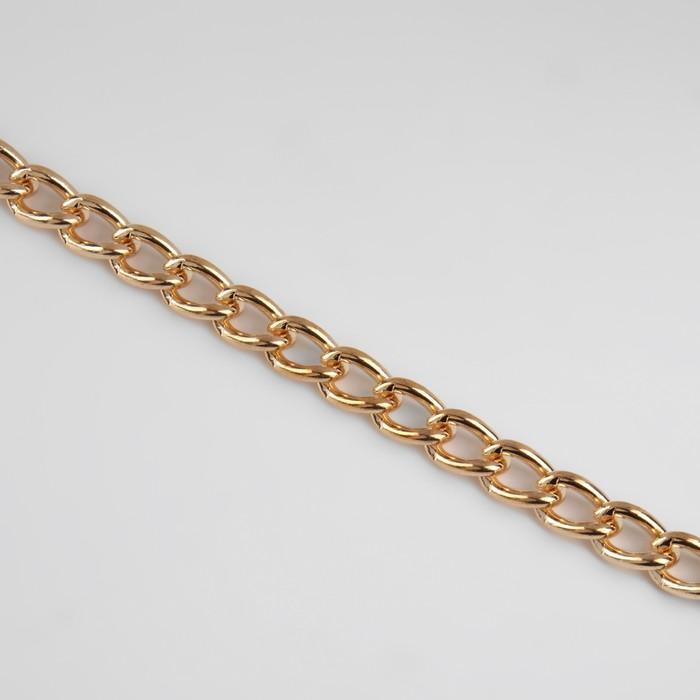 Цепочка для сумки, 7,5 × 11,2 мм, 10 ± 0,5 м, цвет золотой