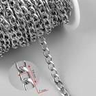 Цепочка для сумки, плоская, 7 × 9,8 мм, 10 ± 0,5 м, цвет серебряный