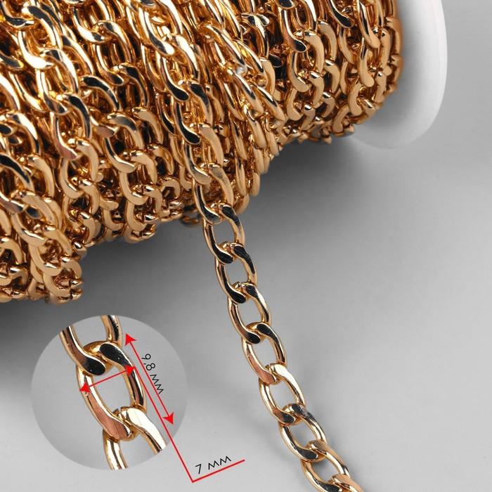 Цепочка для сумки, плоская, алюминиевая, 7 × 9,8 мм, 10 ± 0,5 м, цвет золотой