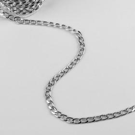 Chain Alu flat at 7.8*11.1 mm 10±0.5 m silver AU