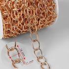 Цепочка для сумки, 11 × 16 мм, 10 ± 0,5 м, цвет золотой