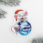 Шильдик на подарок Новый год «Мышка на шарике», 6,5 ×8.4  см