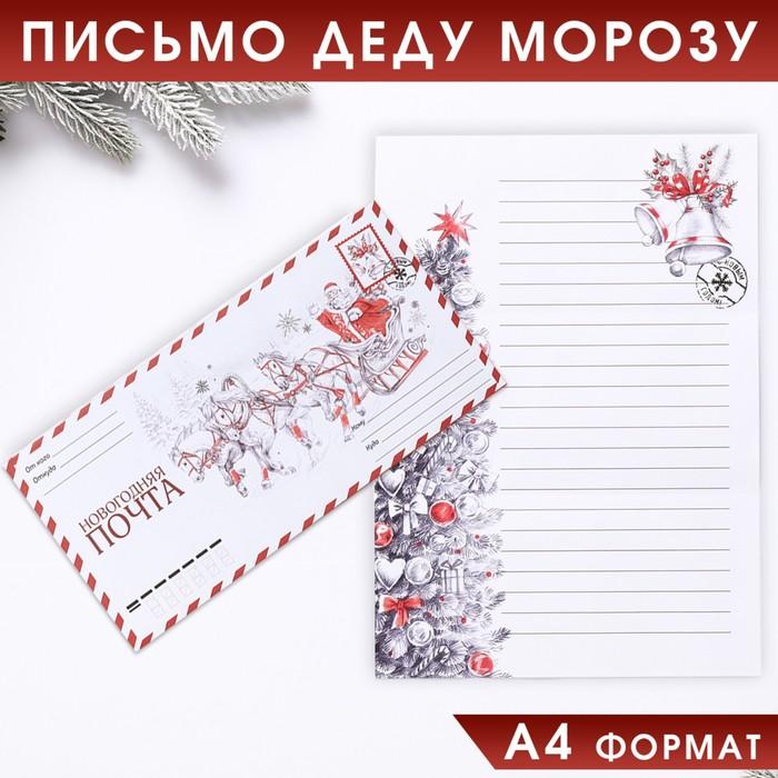 Новый год картинка на конверт