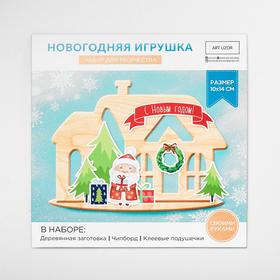 Набор для создания новогоднего украшения «Домик», 15 х 15 см
