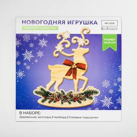 Набор для создания новогоднего украшения «Оленёнок», 17 х 17 см