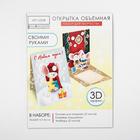 Набор для создания объемной открытки «Озорные мышки»,12,4 х 16,2 см