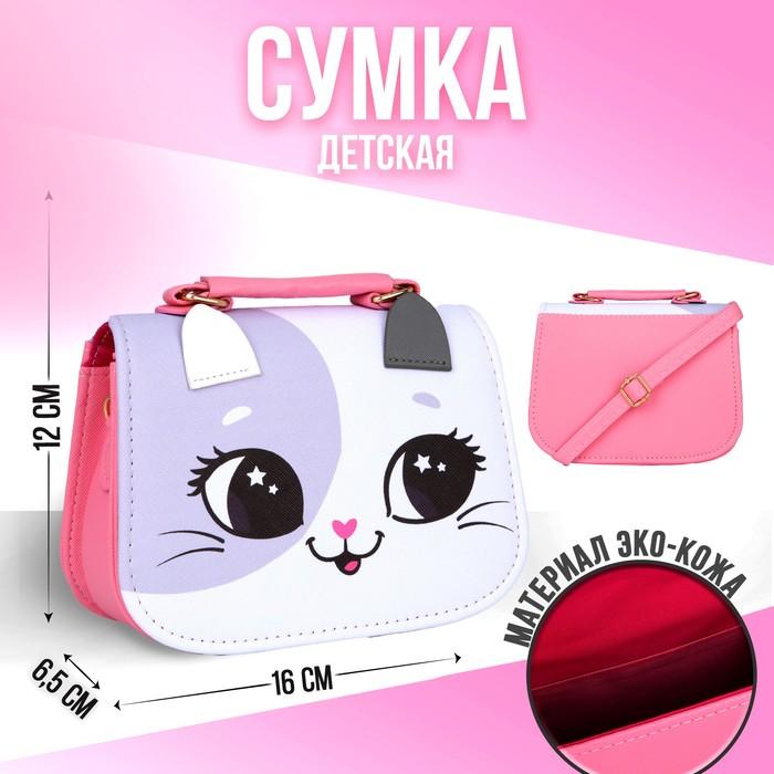 """Детская сумка """"Котик"""", с ушками р-р. 16*12*6.5 см"""