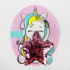 "Magnet happiness ""one unicorn's"""