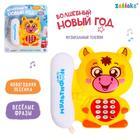 "ZABIAKA landline ""Mouse"" Christmas SG white, sound, batteries SL-02378"