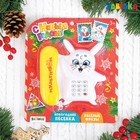 "ZABIAKA landline ""Hare happy new year"" white, sound, batteries SL-02379"