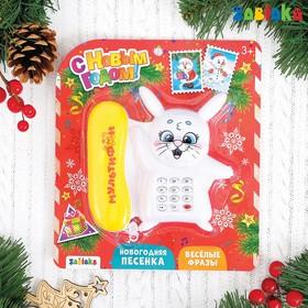 Телефон стационарный «Зайчонок С новым годом» цвет белый, звуковые эффекты, батарейки
