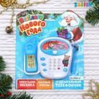 "ZABIAKA a landline phone, sound, ""happy new year"" no SL-02380"