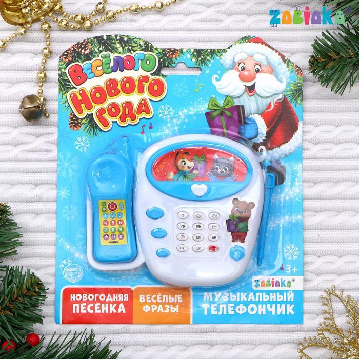 Телефон стационарный «Весёлого Нового года», звуковой эффект, МИКС