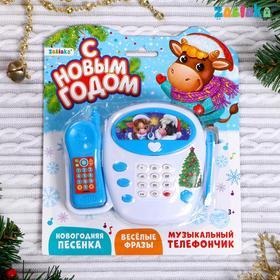 ZABIAKA Телефон стационарный «С Новым годом, бычок», звуковой эффект
