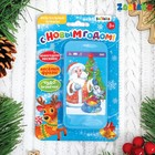 "ZABIAKA Music phone ""Christmas gift"" sound, runs on batteries"