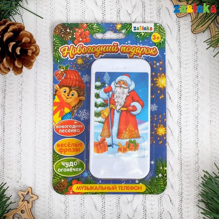Детская музыкальная игрушка «Телефон: Новогодний подарок», звук, работает от батареек