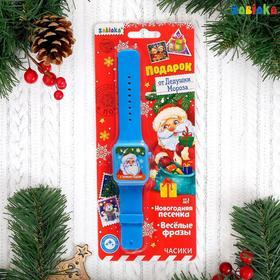 Часы музыкальные «Подарок от Деда Мороза» цвет синий, звуковой эффект