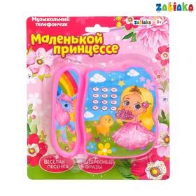 Музыкальный телефончик «Маленькой принцессе», звук, цвет розовый