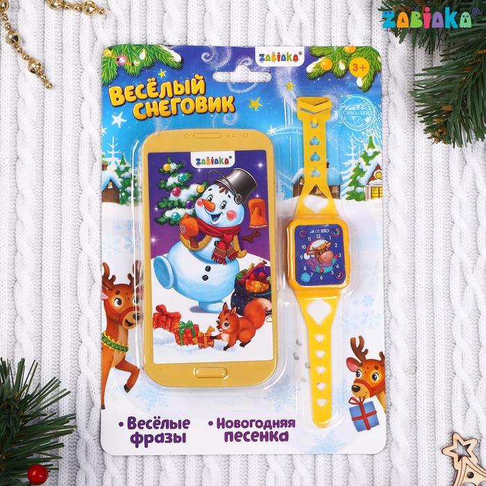 Набор игровой «Веселый снеговик: телефон, часы, цвет жёлтый