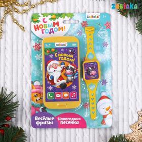 Набор игровой: телефон, часы «С новым годом», цвет жёлтый