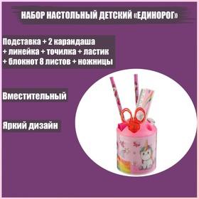 Набор настольный детский «Единорог» (подставка + 2 карандаша + линейка + точилка + ластик + блокнот 8 листов + ножницы)