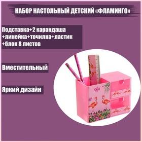 Набор настольный детский «Фламинго» (подставка + 2 карандаша + линейка + точилка + ластик + блокнот 8 листов)