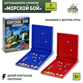 Настольная игра «Морской бой», 2 раздельных поля
