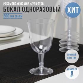 Бокал для вина 200 мл, цвет прозрачный