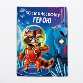 """Канцелярский набор """"Космических впечатлений!"""", 7 предметов в органайзере"""