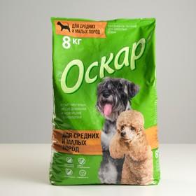 """Сухой корм """"Оскар"""" для  собак малых и средних пород, 8 кг"""