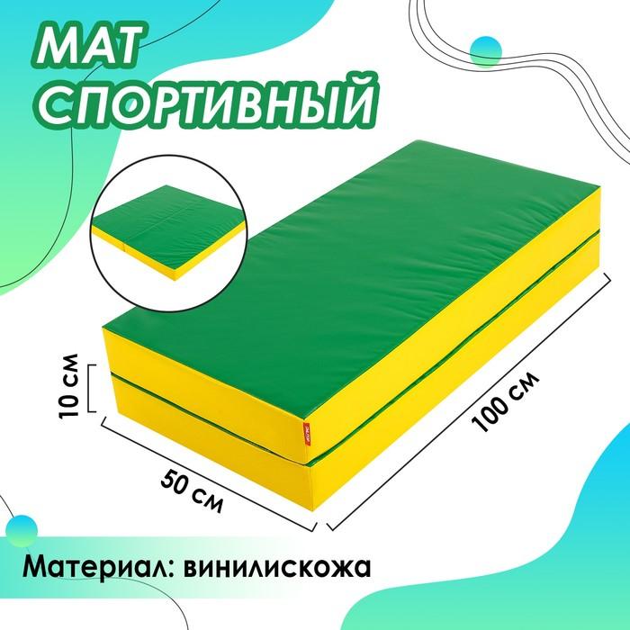 Мат 100 х 100 х 10 см, 1 сложение, винилискожа, с замком, цвет зелёный/жёлтый